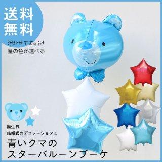 【送料無料】青のテディーベア スターが選べるバルーンブーケ クマ くま【浮かせてお届け】ブルー 男の子