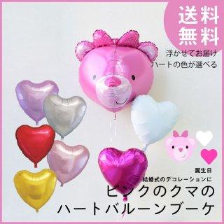 ★補充缶付き★ 【送料無料】ピンクのテディーベア ハートのブーケ クマ くま【浮かせてお届け】PINK 女の子