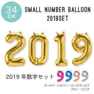 【2019年 新年飾り 壁 飾り】34cmナンバー バルーン 数字バルーン 風船 balloon【ゴールド シルバー ローズゴールド ブルー ピンク】