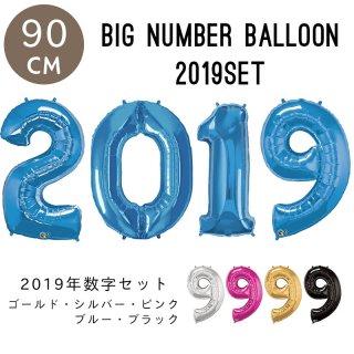 【2019年 新年飾り 壁 飾り】ビックサイズ 90cmナンバー バルーン 数字バルーン 風船 balloon【ゴールド シルバー ブラック ブルー ピンク】
