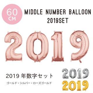 【2019年 新年飾り 壁 飾り】ミドルサイズ 60cmナンバー バルーン 数字バルーン 風船 balloon【ゴールド シルバー ローズゴールド】