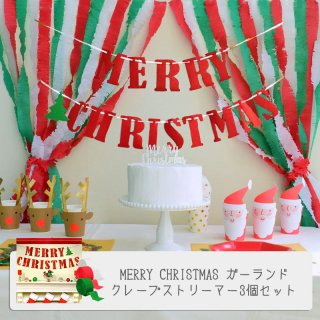 <img class='new_mark_img1' src='https://img.shop-pro.jp/img/new/icons1.gif' style='border:none;display:inline;margin:0px;padding:0px;width:auto;' />Amscan メリークリスマスガーランドとクレープストリーマー3個セット(赤 緑 白)