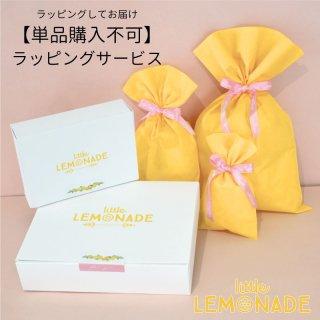 【ラッピングしてお届けします】Little Lemonade プレゼント用 有料ギフトラッピング 【※単品購入不可】イエロー袋