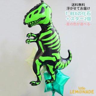 【送料無料】T-REXの化石のバルーン ティラノサウルス  恐竜 ダイナソー【浮かせてお届け】 ヘリウムガス入り 誕生日 バースデイ パーティー ディスプレイ レセプション