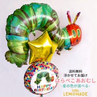 【送料無料】はらぺこあおむし バルーンブーケ【浮かせてお届け】ヘリウムガス入り The Very Hungry Caterpillar