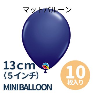 【5インチ 13cm】【ゴム風船】【10枚入り】マット ネイビー navy 青 blue【パーティーデコレーション】バルーン ミニバルーン