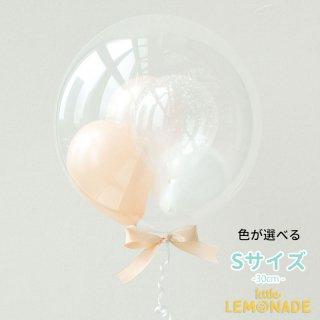【送料無料】色が選べる バブルバルーン スモールサイズ リボン付き【浮かせてお届け 透明バルーン ヘリウムガス入り 誕生日 誕生日】