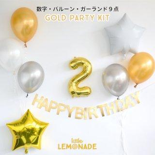 【メール便送料無料】誕生日ガーランドと数字が選べる GOLD PARTY KIT ナンバーバルーン HAPPY BIRTHDAY