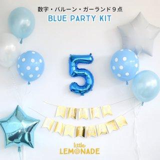 【メール便送料無料】誕生日ガーランドと数字が選べる BLUE PARTY KIT ナンバーバルーン HAPPY BIRTHDAY