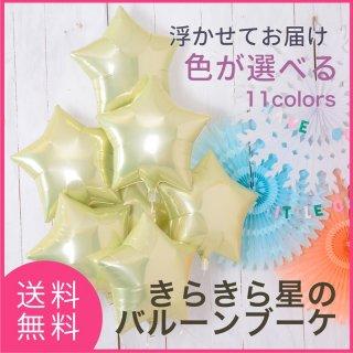 【送料無料/スターブーケ/7個】星の色が選べる お星さまのバルーンブーケ【浮かせてお届け】