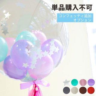 【単品購入不可】コンフェッティひとつかみ オプション 500円 ワンコイン【バブルバルーン】