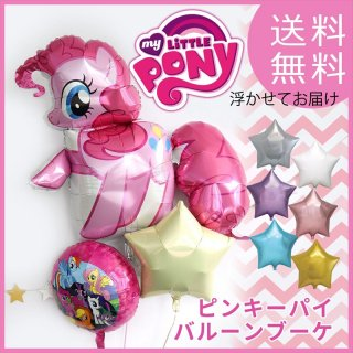 【送料無料】ピンキーパイ バルーン ブーケ my little pony【浮かせてお届け】 キャラサブ付き マイリトルポニー