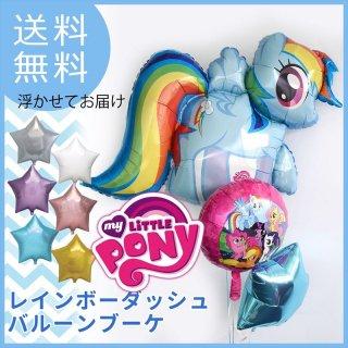 【送料無料】レインボーダッシュ バルーン ブーケ my little pony【浮かせてお届け】 キャラサブ付き マイリトルポニー
