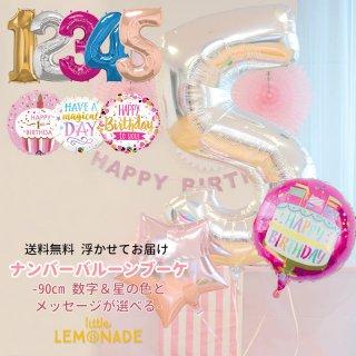 【送料無料】 誕生日ナンバーバルーンブーケ【浮かせてお届け】ヘリウムガス入り メッセージバルーン付 数字と星の色が選べる  誕生日 風船 バースデイ