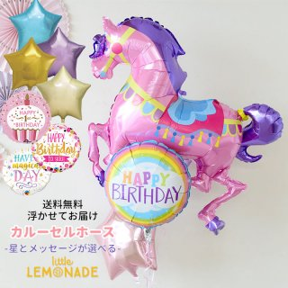 【送料無料】カルーセルホース スターバルーンブーケ【浮かせてお届け】ヘリウムガス入り メッセージ付 色が選べる 1歳 誕生日 バースデイ ウェディング
