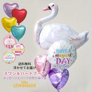 【送料無料】スワン&ハートバルーンブーケ【浮かせてお届け】ヘリウムガス入り メッセージ付 色が選べる 1歳 誕生日 バースデイ ウェディング