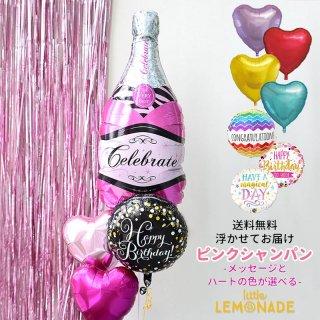 【送料無料】ピンクシャンパン&ハートバルーンブーケ【浮かせてお届け】ヘリウムガス入り メッセージ付 色が選べる 誕生日 卒業祝い 開店祝い 入学祝い ウェディング