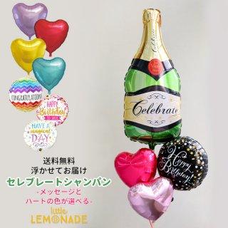 【送料無料】シャンパンボトル&ハートバルーンブーケ グリーン【浮かせてお届け】ヘリウムガス入り メッセージ付 色が選べる 誕生日 卒業祝い 開店祝い 入学祝い ウェディング