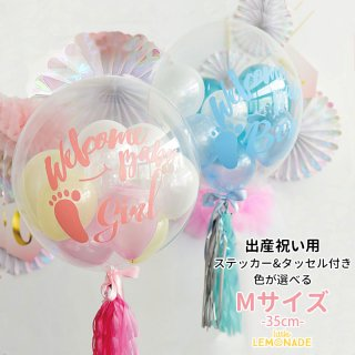 【送料無料】ベビーシャワー・出産祝い用 バブルバルーン リボンとタッセル付き【浮かせてお届け タッセルとバルーンの色が選べる】