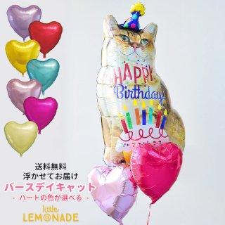 【送料無料】浮かせてお届け バースデイキャット ねこ&ハートのバルーンブーケ 誕生日 ペットのお祝い BIRTHDAY CAT
