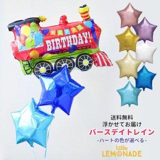 【送料無料】浮かせてお届け バースデイトレイン 汽車&スターのバルーンブーケ 誕生日 HAPPY BIRTHDAY