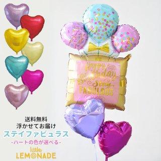 【送料無料】浮かせてお届け バースデイプレゼント STAY FABULOUS プレゼント&ハートのバルーンブーケ 誕生日 女子会