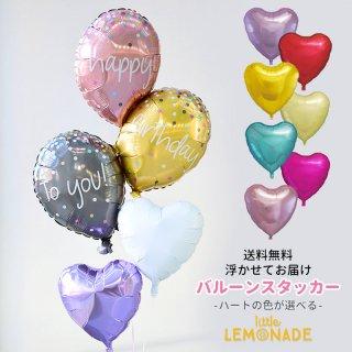 【送料無料】浮かせてお届け バースデイバルーンスタッカー & ハートのバルーンブーケ 誕生日 女子会 ローズゴールド