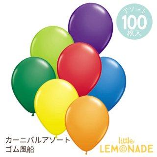 ゴム風船【100枚アソート】カーニバル アソート  パーティーバルーン  ◇11インチ・28cm◇