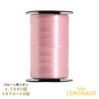 バルーン用 カーリングリボン【ピンク】1巻 475メートル 幅4.75ミリ 風船 紐 ヒモ