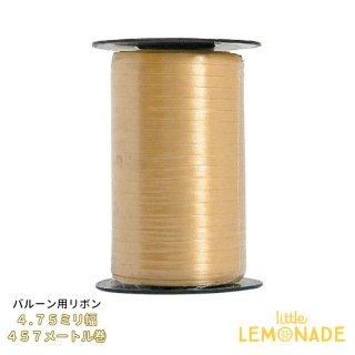 バルーン用 カーリングリボン【ゴールド】1巻 475メートル 幅4.75ミリ 風船 紐 ヒモ