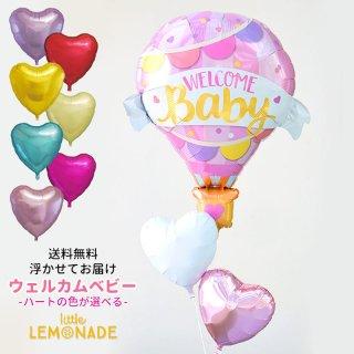 【送料無料】浮かせてお届け 大きなピンクの気球とハートのバルーンブーケ WELCOME BABY PINK 女の子用 ベビーシャワー 出産祝い