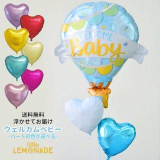 【送料無料】浮かせてお届け 大きなブルーの気球とハートのバルーンブーケ WELCOME BABY BLUE 男の子用 ベビーシャワー 出産祝い
