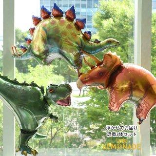 【送料無料】大きな恐竜バルーン 3体セット ティラノサウルス トリケラトプス ステゴザウルス【浮かせてお届け】恐竜 ダイナソー ヘリウムガス入り