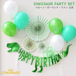 【メール便送料無料】恐竜 バースデイパーティーセット 誕生日ガーランド・バルーン・ペーパーファンのセット DINOSAUR BIRTHDAY PARTY KIT