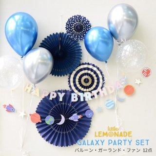 ギャラクシー バースデイパーティーセット 誕生日ガーランド・バルーン・ペーパーファンのセット 宇宙 ロケット GALAXY BIRTHDAY PARTY KIT