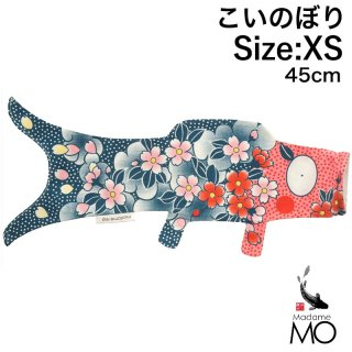 メール便送料無料 【Madame MO マダムモー】こいのぼり XSサイズ 45cm KOINOBORI/インディゴ サクラ(KOI2.14)