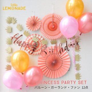 【メール便送料無料】プリンセス バースデイパーティーセット 誕生日ガーランド・バルーン・ペーパーファンのセット PRINCESS BIRTHDAY PARTY KIT