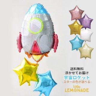 ★補充缶付き★ 【送料無料】浮かせてお届け 宇宙ロケット&スターのバルーンブーケ Rocket Balloon 宇宙 星 男の子