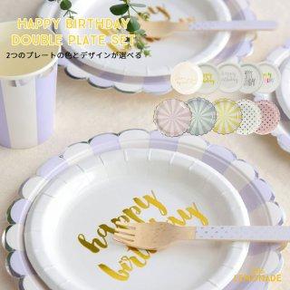 【メール便送料無料】HAPPY BIRTHDAY ダブルプレートセット