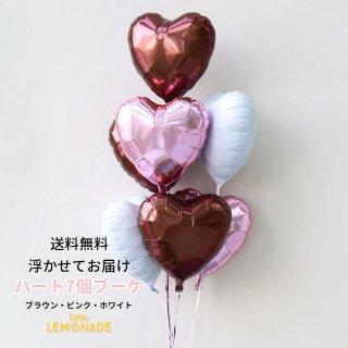 【送料無料】ブラウン&ピンク&ホワイト ハート7個 バルーン バレンタイン【浮かせてお届け