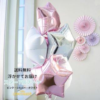 【送料無料】シルバー+ピンク+ホワイトのスター7個ブーケ【浮かせてお届け】