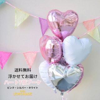 【送料無料】シルバー+ピンク+ホワイト ハート7個 バルーン ブーケ【浮かせてお届け】