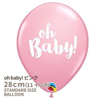 【風船】【ばら売り】パーティー バルーン Oh baby! ピンク ベビーシャワー ファーストバースデイ 誕生日 女の子