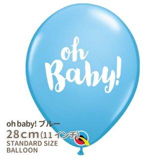 【風船】【ばら売り】パーティー バルーン Oh baby! ブルー 青 ライトブルー ベビーシャワー ファーストバースデイ 誕生日 男の子