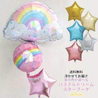 【送料無料】誕生日 1歳 ファーストバースデイ 飾りに パステル ホログラム レインボー ユニコーン スターブーケ【浮かせてお届け】