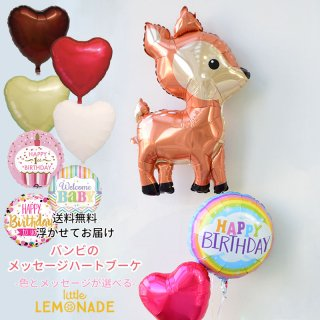 【送料無料】小鹿のバンビ メッセージハートブーケ【浮かせてお届け】ヘリウムガス入り メッセージ付 色が選べる【1歳 誕生日 バースデイ パーティー 飾り】