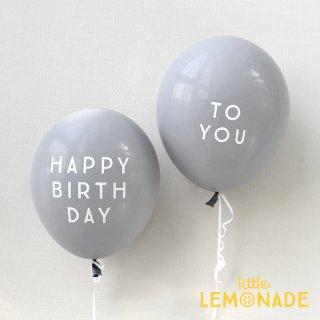 【風船】パーティーバルーン 5枚パック 「HAPPY BIRTHDAY TO YOU」 グレー 誕生日