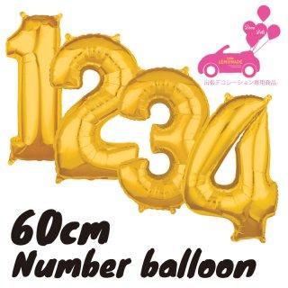 【デコデリ専用商品】60cm ナンバーバルーン ゴールド ヘリウムガス入り【フィルムバルーン ミドルサイズ 60cm】
