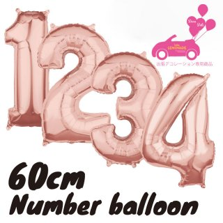 【デコデリ専用商品】60cm ナンバーバルーン ローズゴールド ヘリウムガス入り 【フィルムバルーン ミドルサイズ 60cm】