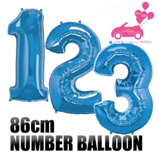 【デコデリ専用商品】約90cm ナンバーバルーン ブルー ヘリウムガス入り【フィルムバルーン ビッグサイズ 90cm】